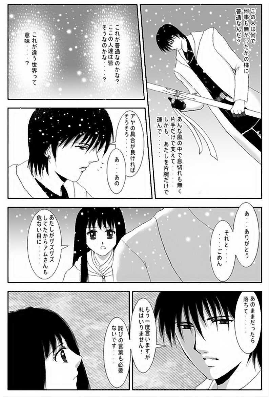 第6話・交戦(1)