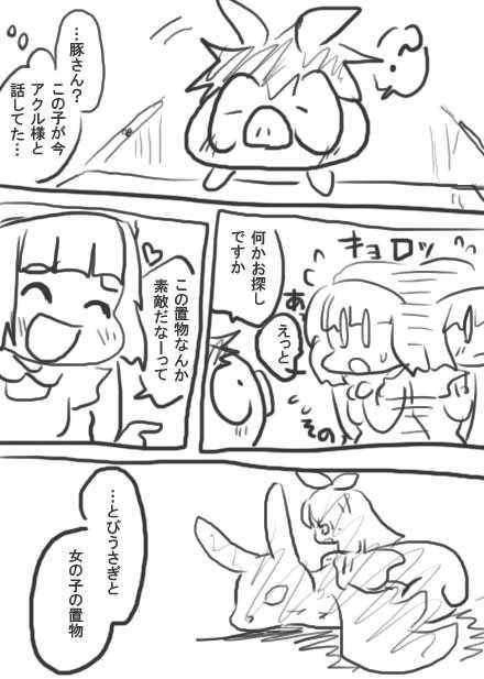 10話・らくがき漫画