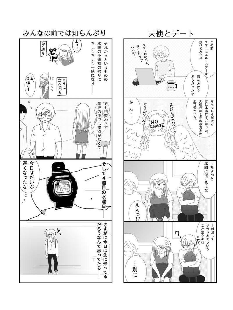イケてる男子 (1)