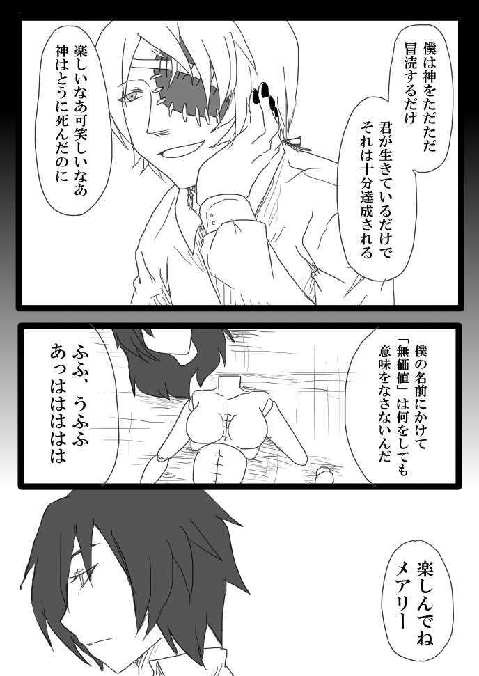 メアリ編2
