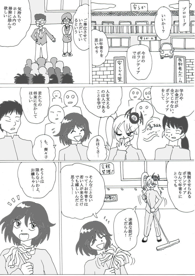 第5話①「三日間女子高生」の巻