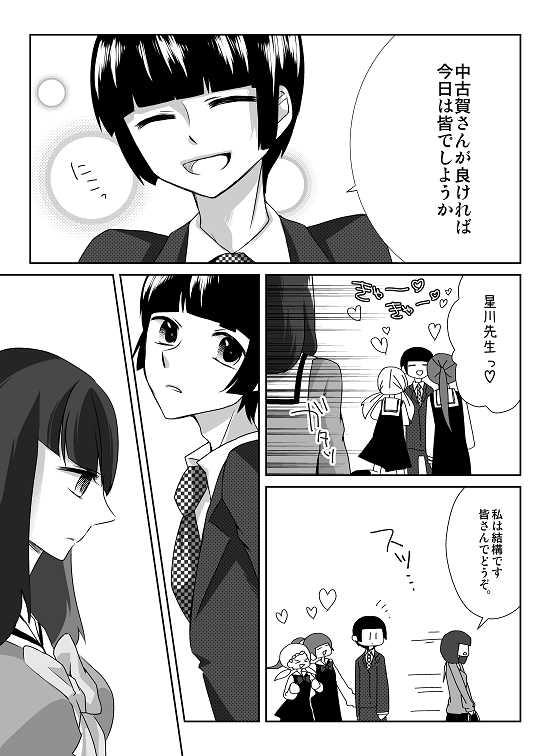 18話 桜の子