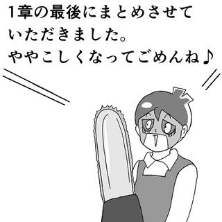 【お知らせ】ここの漫画は1章にまとめちゃいました!