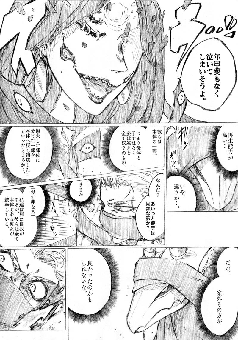 第5話 電撃の乱舞③