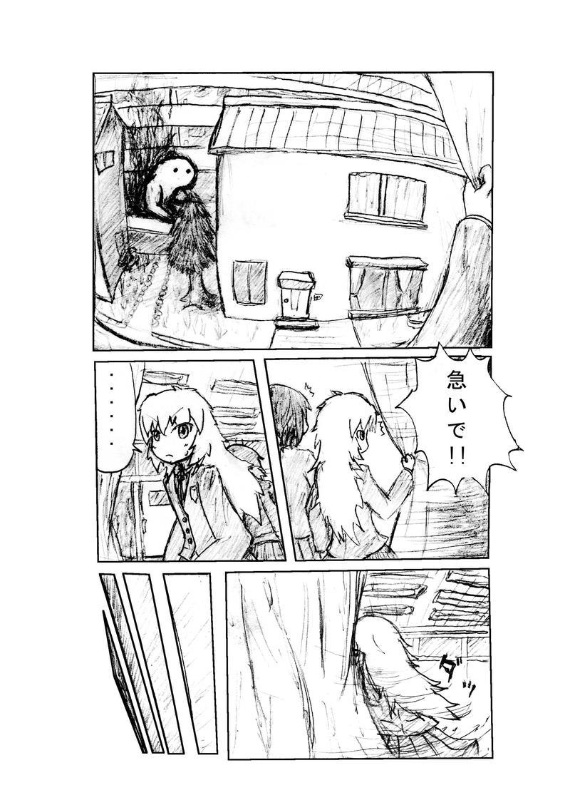 幽かな優しさ 編 第2話「出現~光の少女」