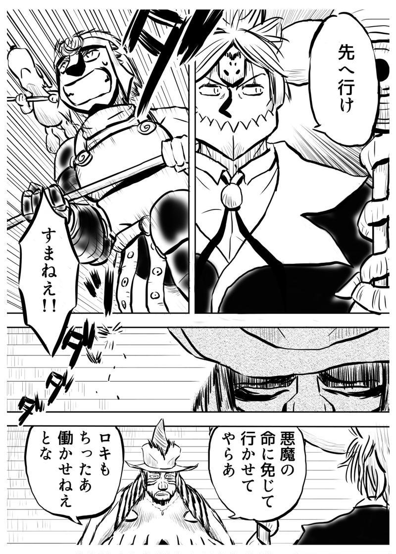 教師・天使激突編 9