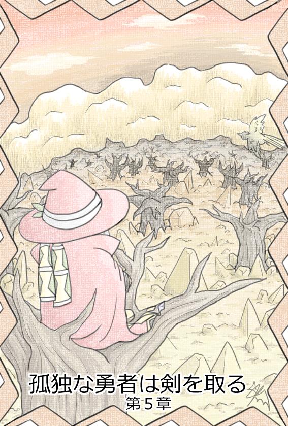 第5章「孤独な勇者は空を見る」