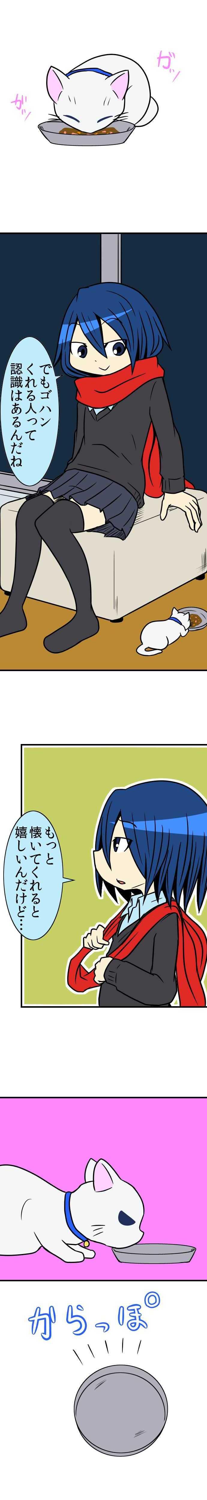 36術目:忍ぶユキちゃん(其の壱)