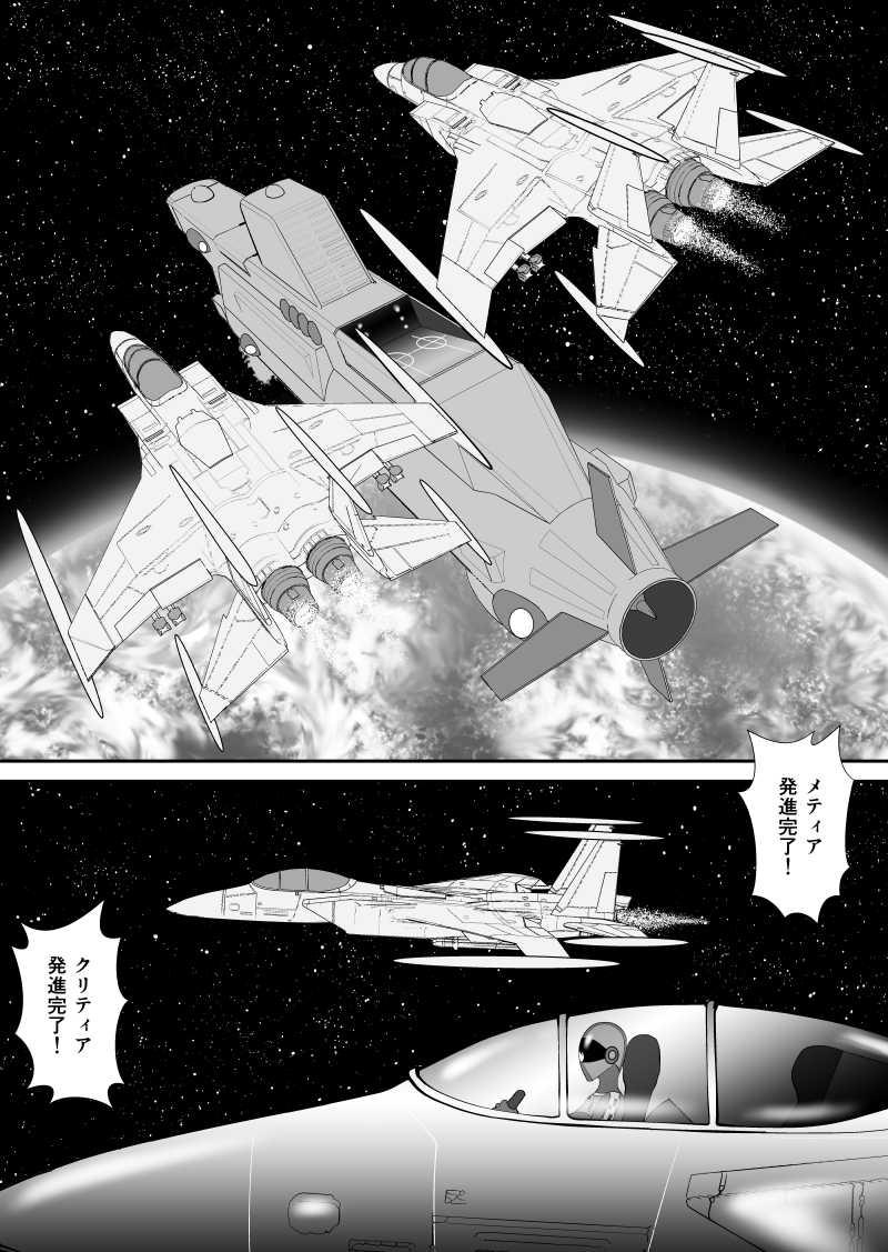 第39話 待ち受ける敵(8)