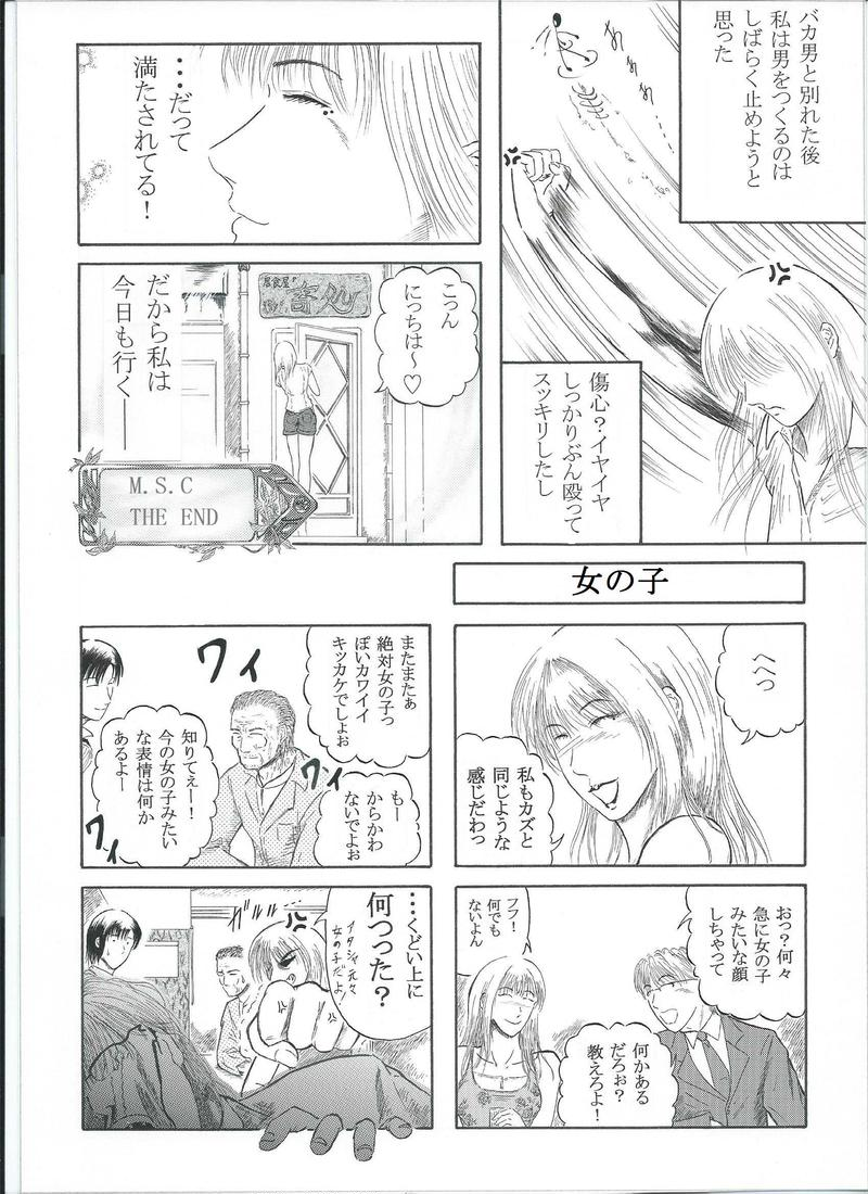 Misako`s  Special chapter