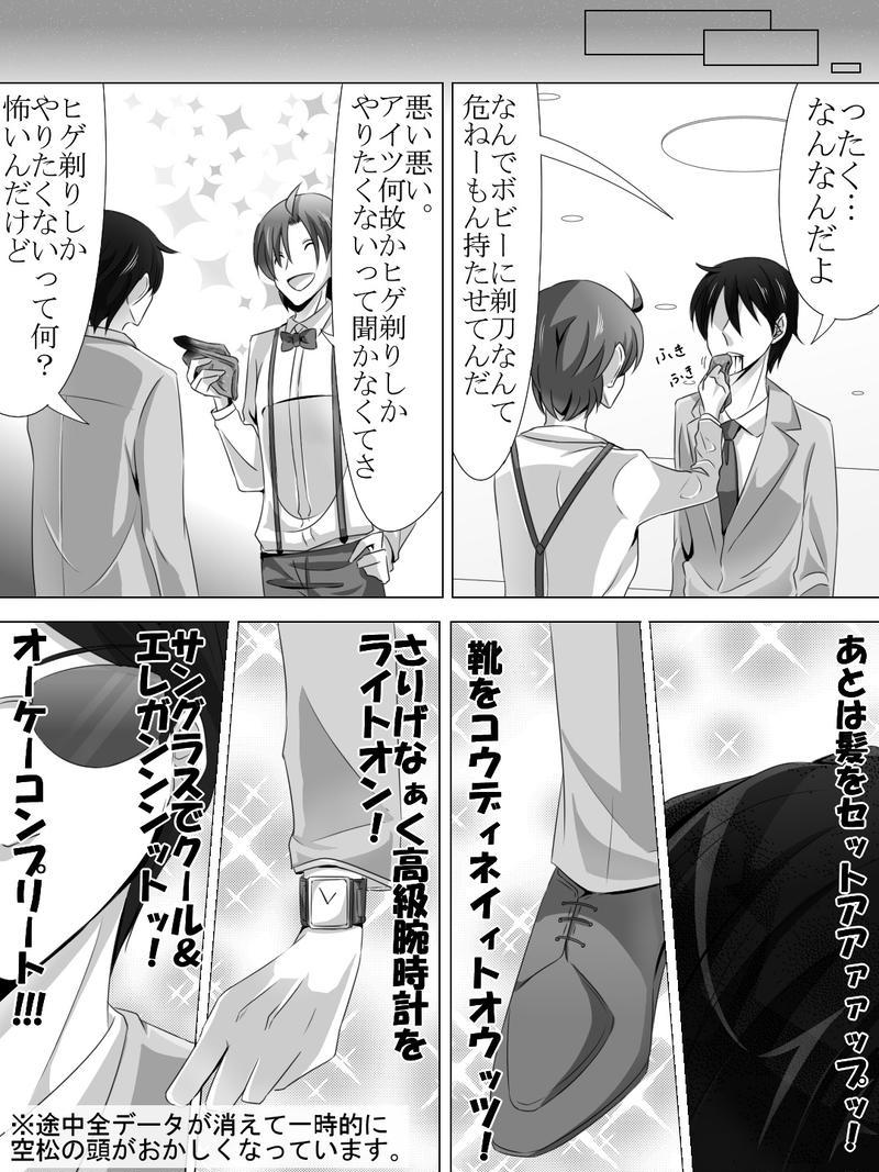 Ep.8「ビューティフルドリームステージ」①