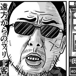 27日目◆喧嘩両成敗(アングラ)