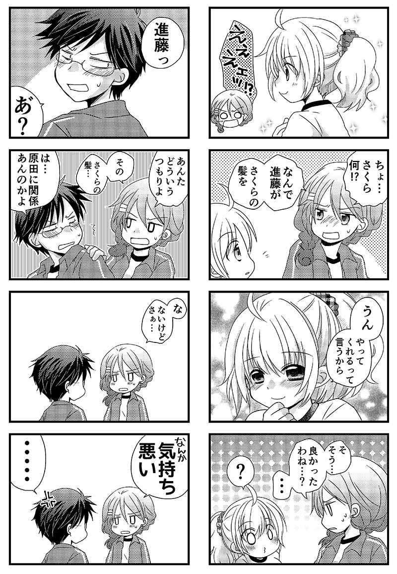 8「シュシュと進藤(6)」