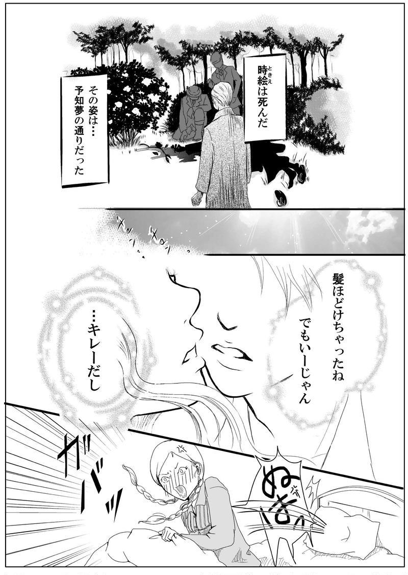 黄泉聲の歌~時絵の章~8.