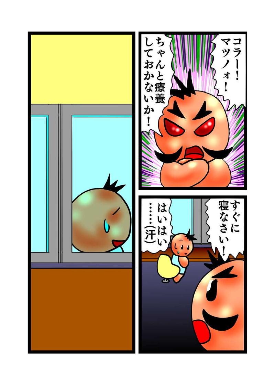 単純人類マツノの不思議な冒険 マツノ編