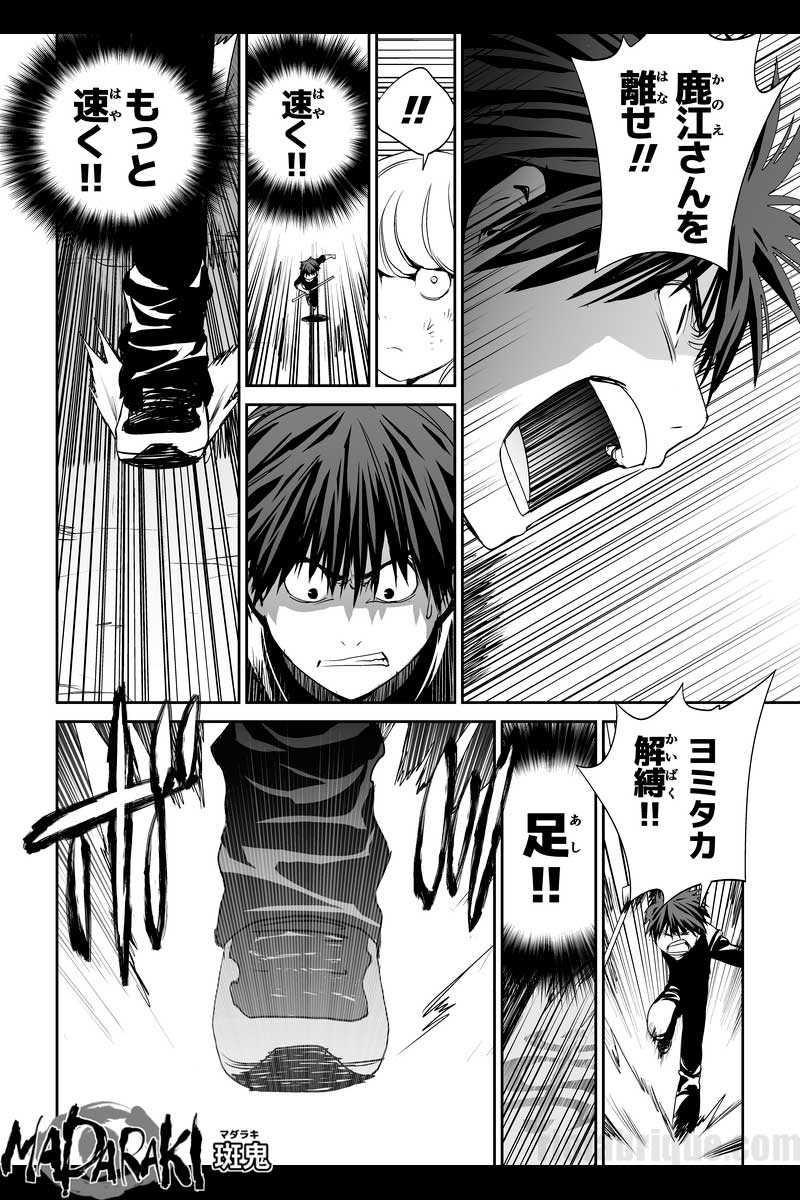 #19 邂逅(4)