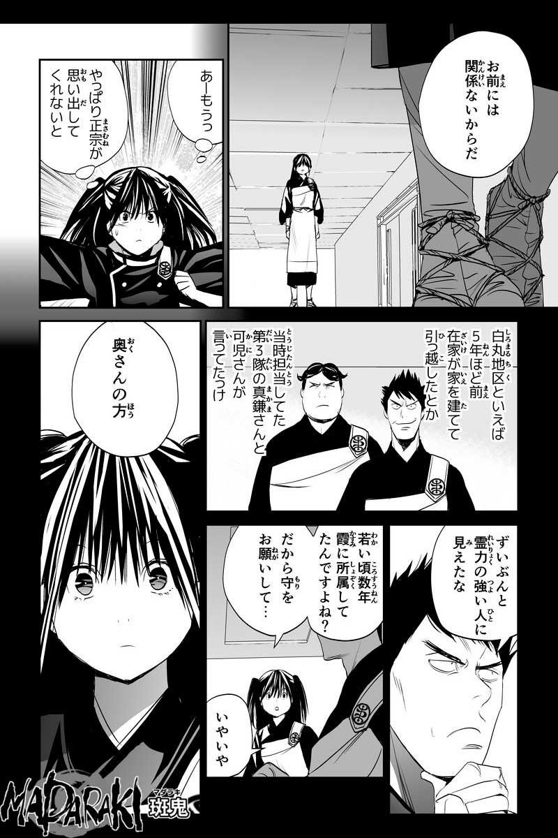 MADARAKI -斑鬼- #67 斎(2)