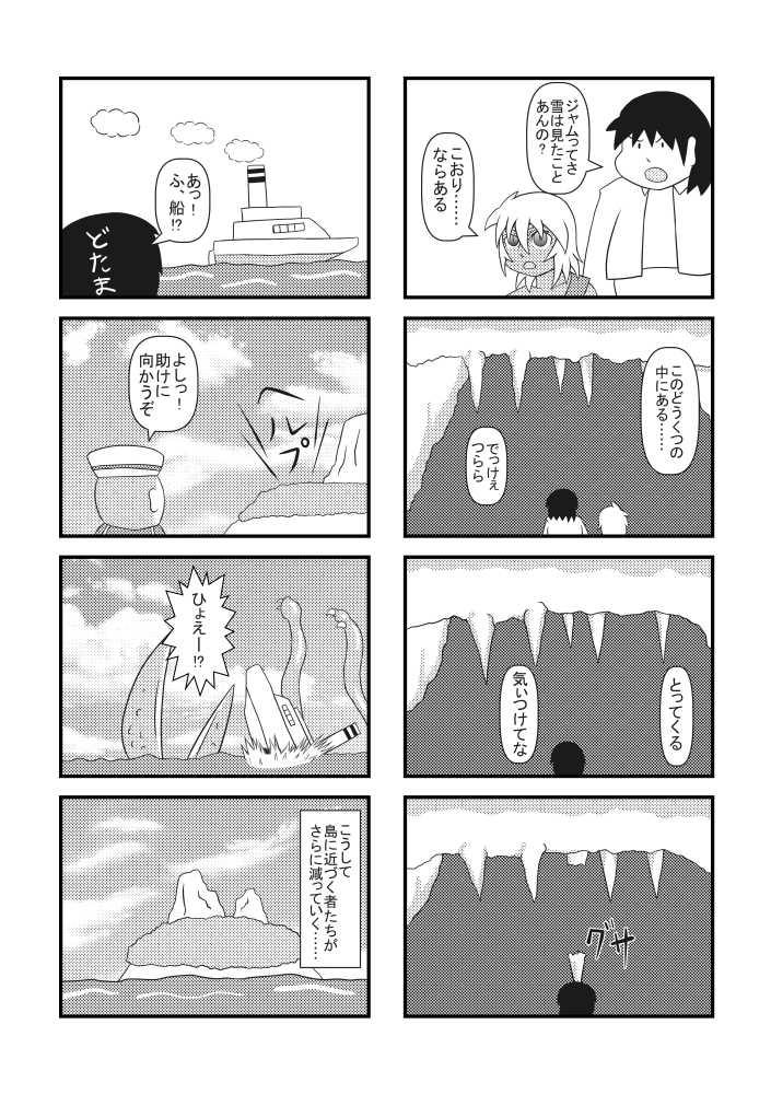 氷の洞窟・助け船