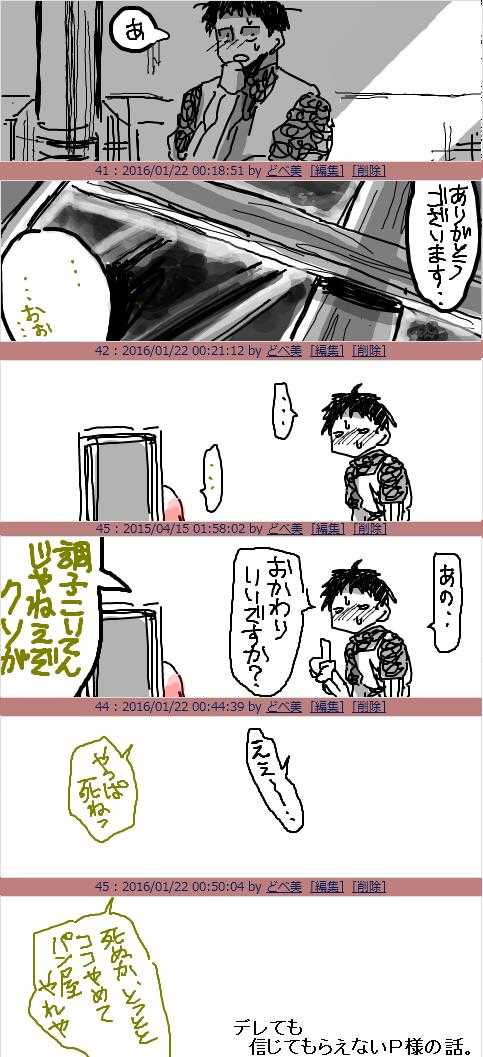 2016/01/17「年越しナッちとP様がぎくしゃくするだけ」