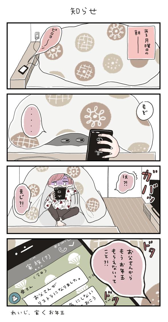 ジッカーズ!【1話~6話】