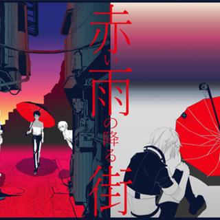 赤い雨の降る街