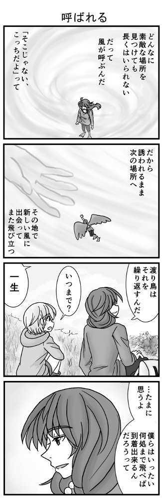 白い翼と黒い翼③