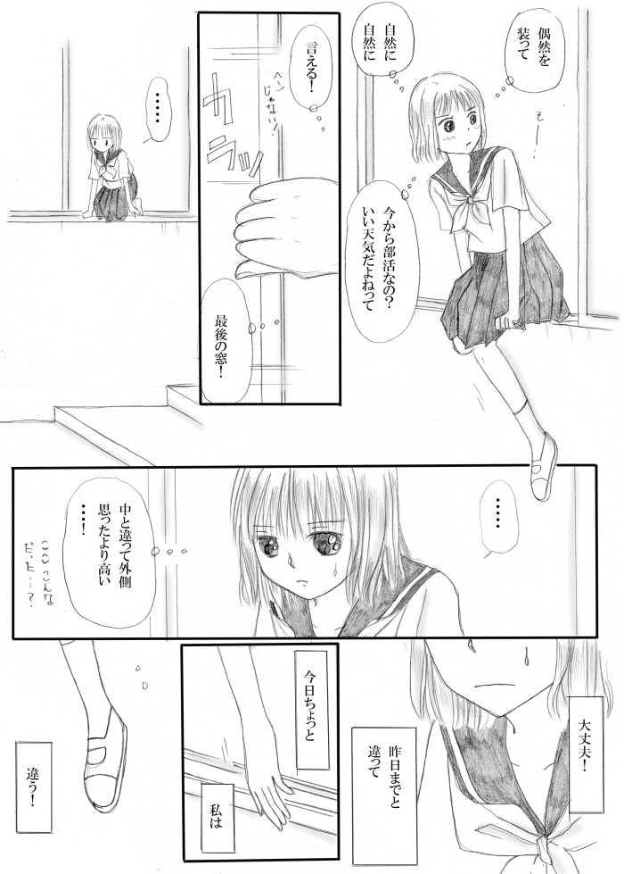 ハナちゃんのハル 3
