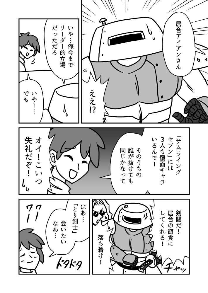 とり剣士 第2話