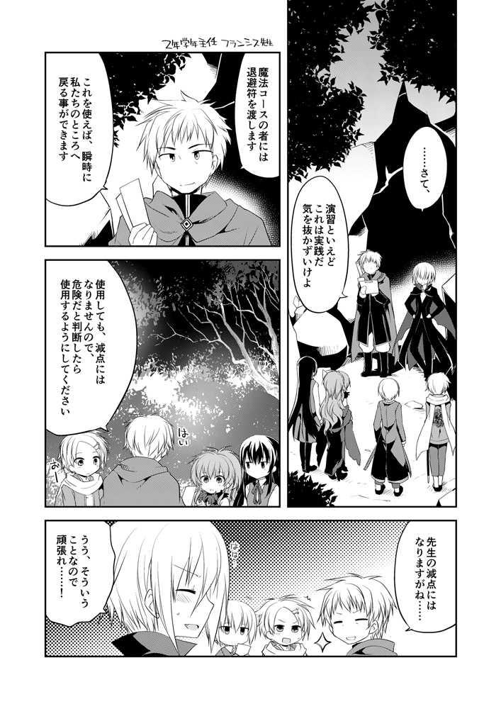呪われ魔法使いと鈍ら騎士 4-2話