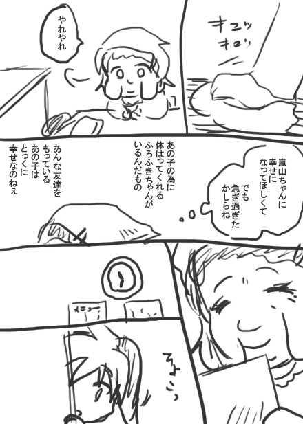 112話・らくがき漫画