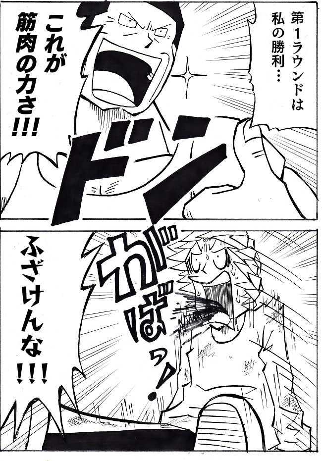 テレパシーvs筋肉神