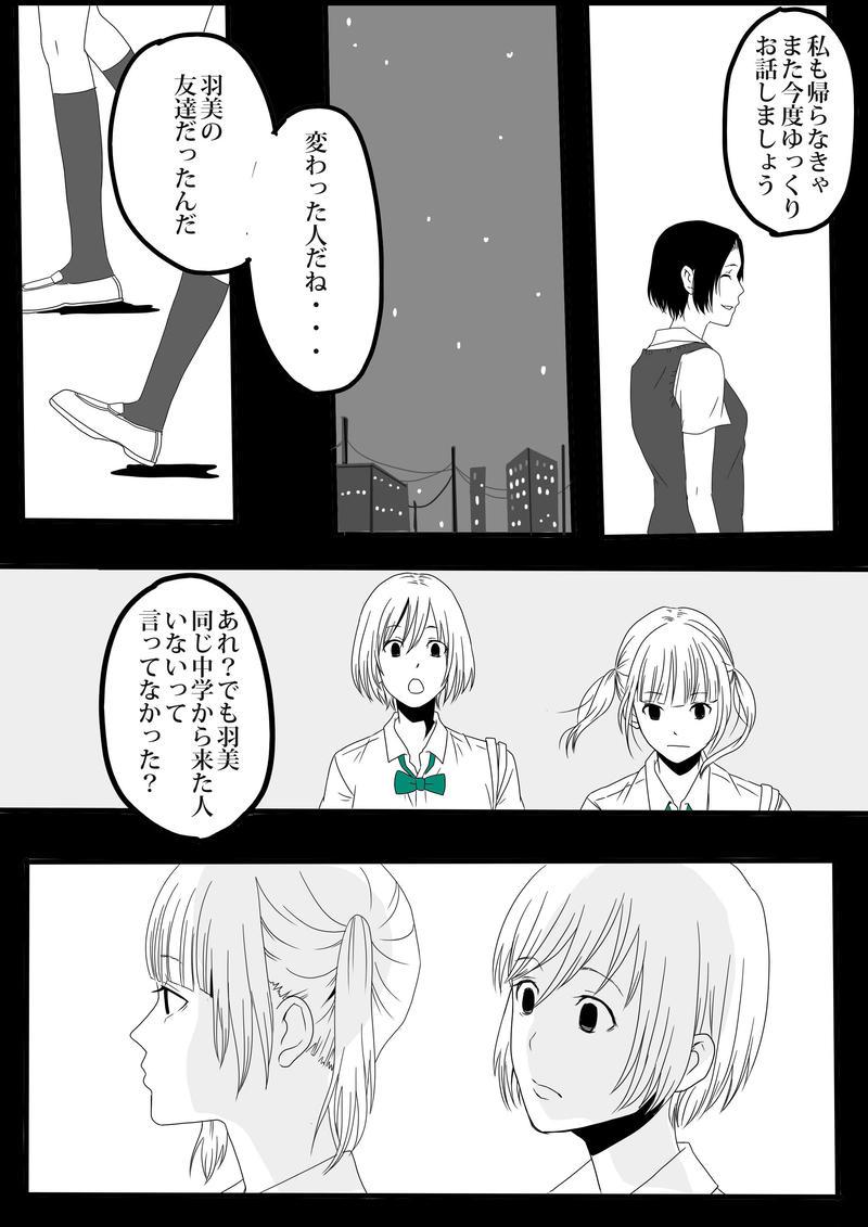 うみ ゆき 2話