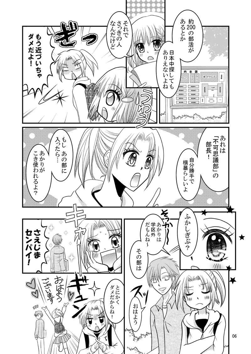 エブリデイ・マジカル第1話#2