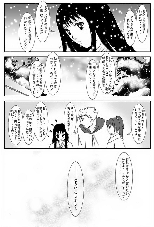 第6話・交戦(2)
