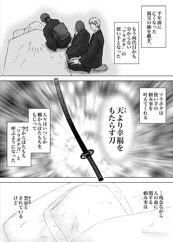 幸と圭① (お試し版)