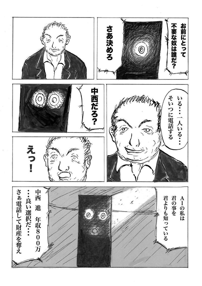 ブレインフォン                   OS1