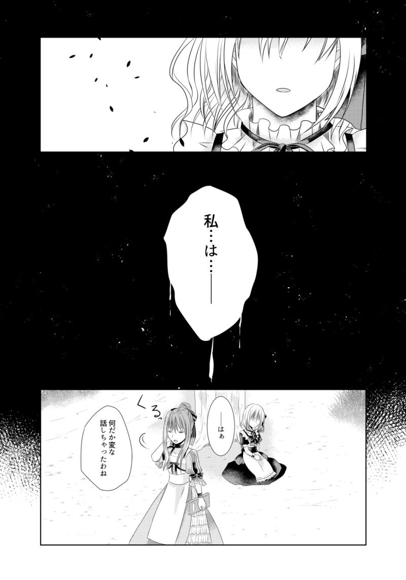 第2章~表せない感情~