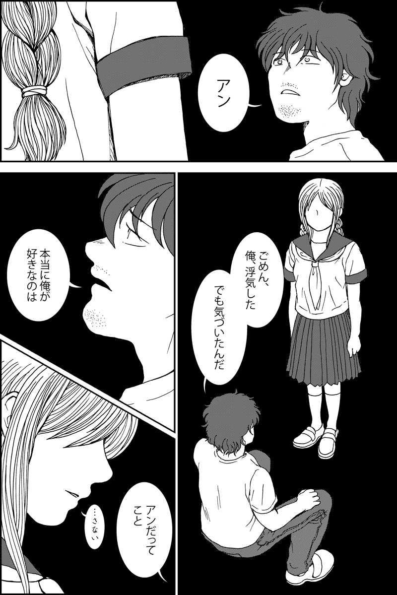 みんなの禁忌(三つ編み娘とヒゲ男・の続き)第26話