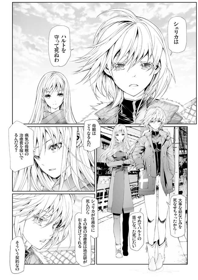 第34話 ジャッジメント9(上)