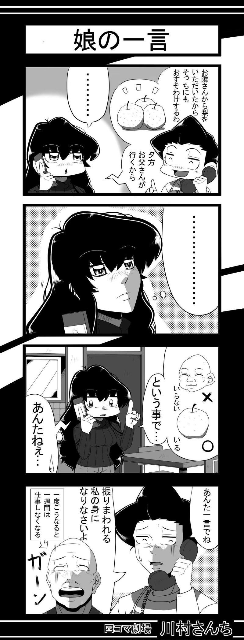 川村さんち 46話