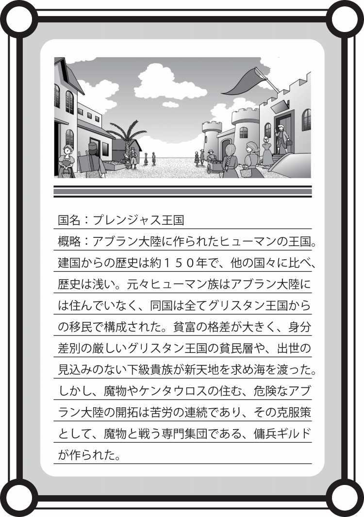 【国紹介】プレンジャス王国