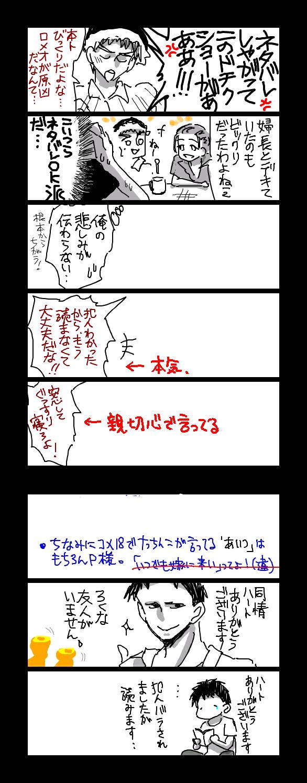 2015/11/17「家での朝ナッちとニワトリ飼いの友人と」