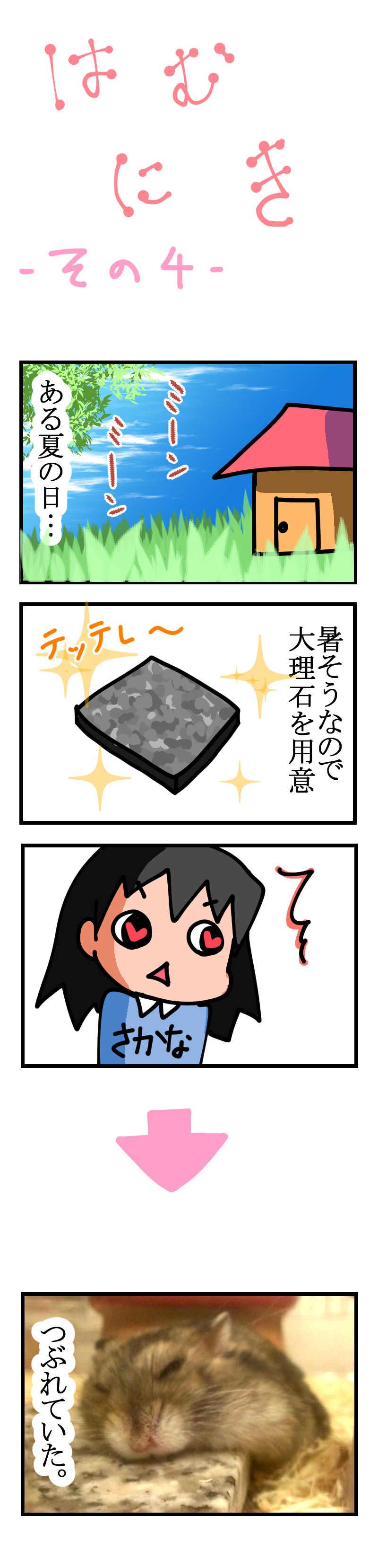 ひやひや大理石