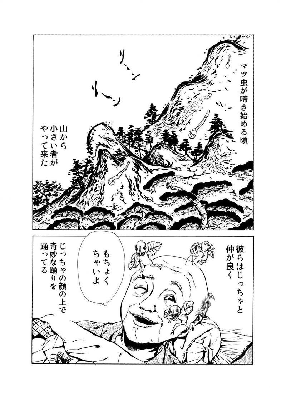第三十七夜:山海録『たま虫』の話