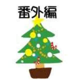 SSS番外おまけ漫画 クリスマス編