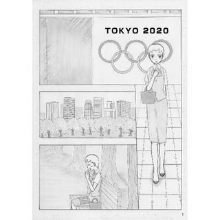 はけんのドレミちゃん 14話 東京オリンピックはスポーツの祭典?