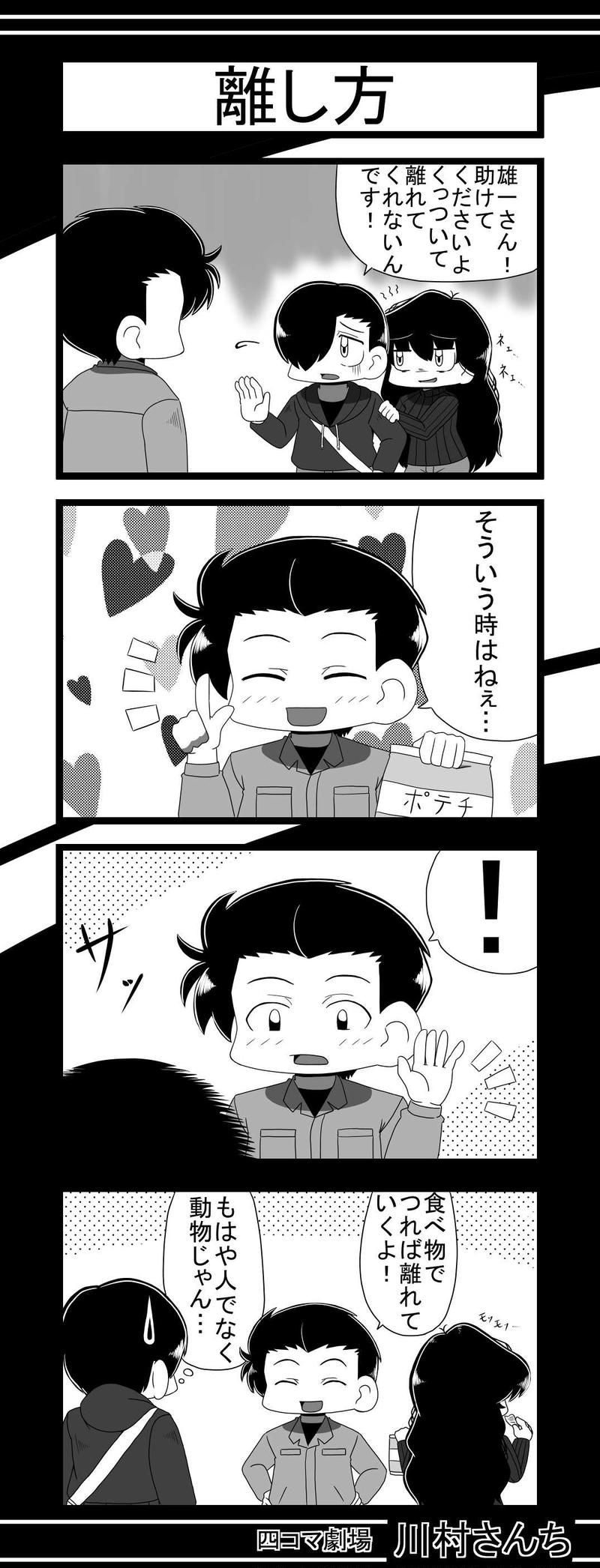 川村さんち 70話