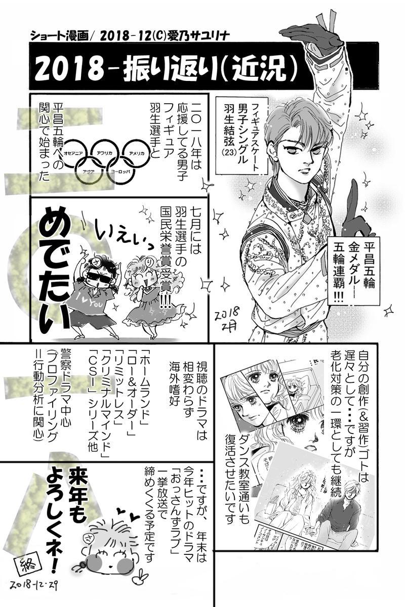 「2018の振り返り(近況)」/ 2018-12