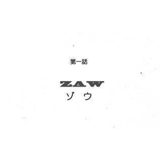 第一話 ZAW(ゾウ)