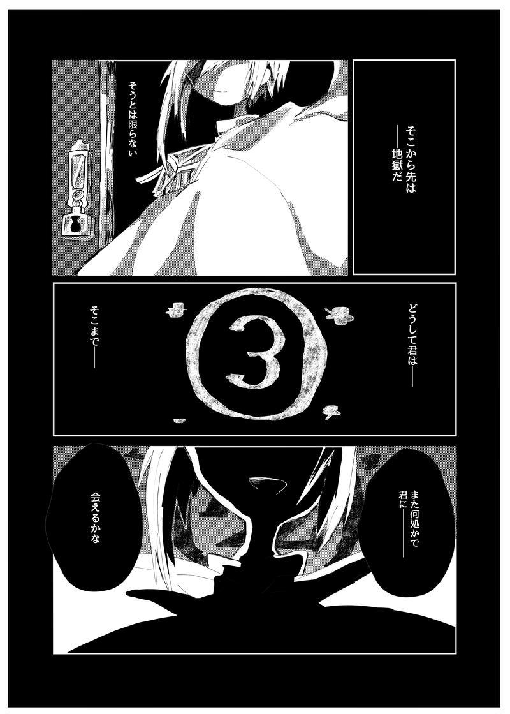 episode;0 『落ちる』カウントダウン
